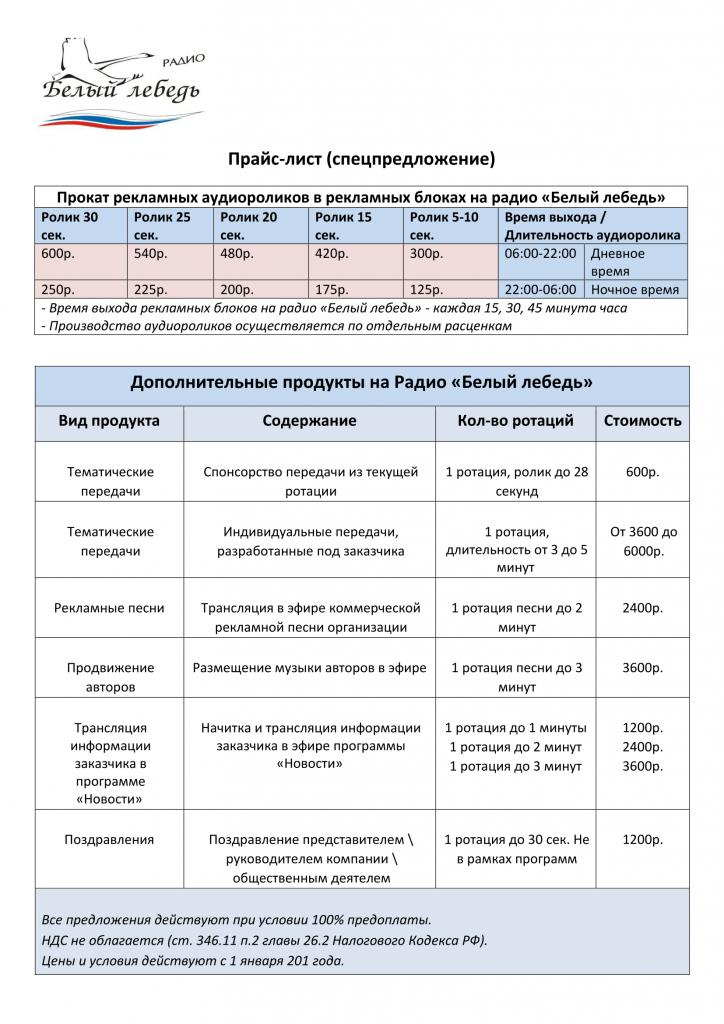 ПРАЙС_клиент-3.png